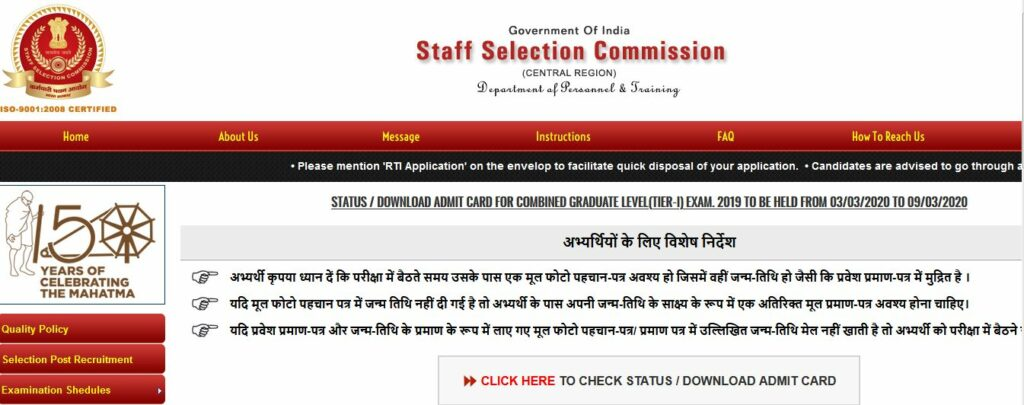 SSC CGL Tier 1 Admit Card 2020 Region Wise at ssc.nic.in, Download Combined Graduate Level (CGL) CBT Tier 1 Hall Ticket 2020