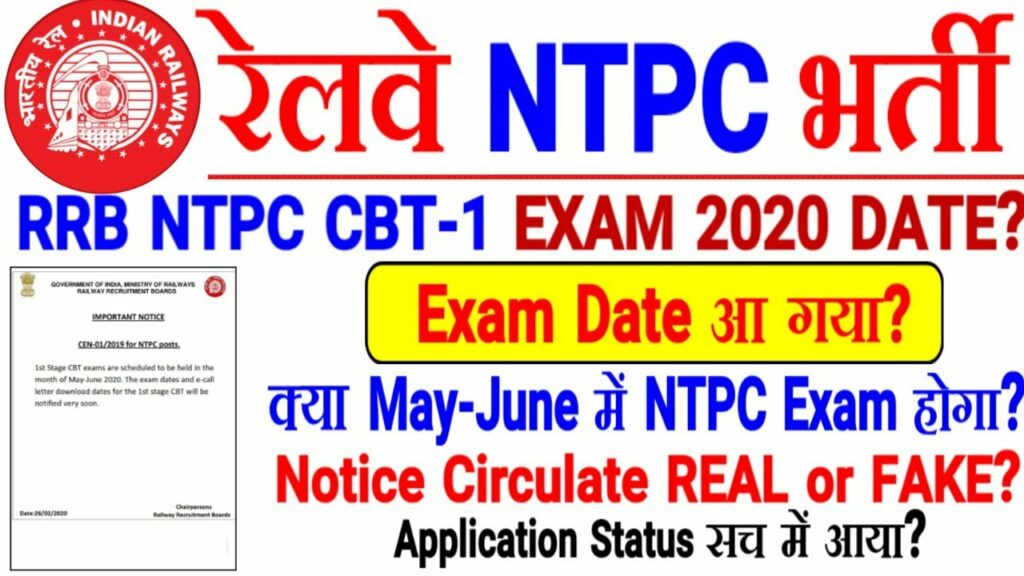 RRB Admit Card NTPC 2020: NTPC Admit Card & Exam Date For CBT 1 Stage Exam is available soon at rrbcdg.gov.in. Railway Recruitment Board (RRB)