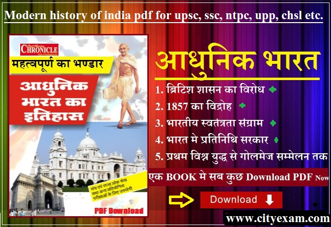 bipin chandra notes pdf, old ncert modern history by bipin chandra in hindi, history of modern india by bipin chandra for upsc, bipin chandra ebook, modern indian history pdf for upsc, history of modern india orient blackswan pdf, history of modern india by bipin chandra in hindi pdf download, modern history of india, spectrum modern history pdf, modern history of india pdf for ssc cgl, modern indian history pdf hindi, modern india ncert pdf,