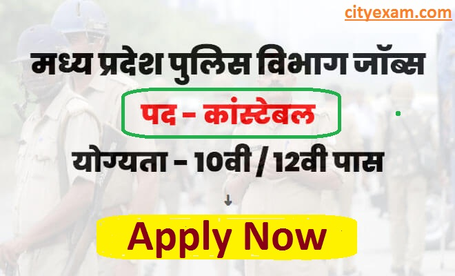 "MP Police Constable Recruitment 2021 ""MP Vyapam Police constable Bharti 2021"" constable bharti 2021 MP Police Constable recruitment Madhya pradesh 2021"