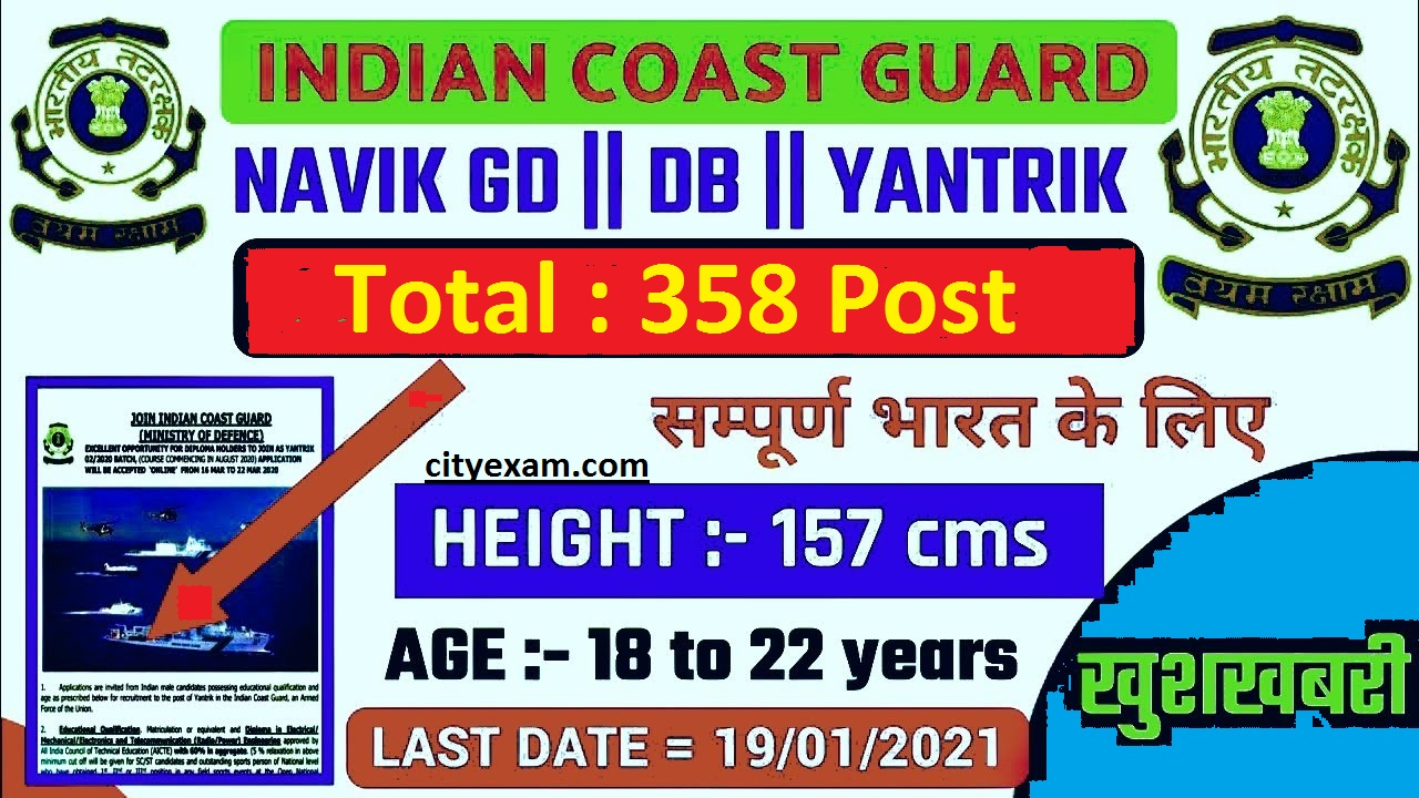 Join Indian Coast Guard Yantrik / Navik GD / Navik DB Online Form 2021