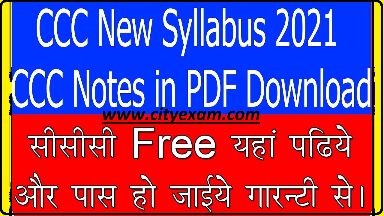 ccc notes in hindi 2020 pdf, nielit ccc book pdf in hindi download, ccc notes in hindi pdf download 2021, ccc book pdf in hindi 2020 download, ccc notes pdf in english 2020, ccc notes in english pdf download 2020, arihant ccc book pdf download in hindi, ccc objective question and answer pdf in hindi,